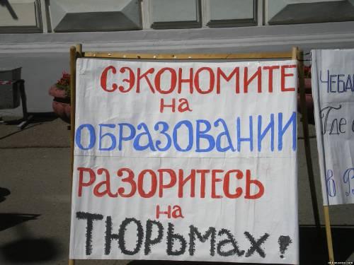 26.07.2011г. Лозунги митинга в Омске.
