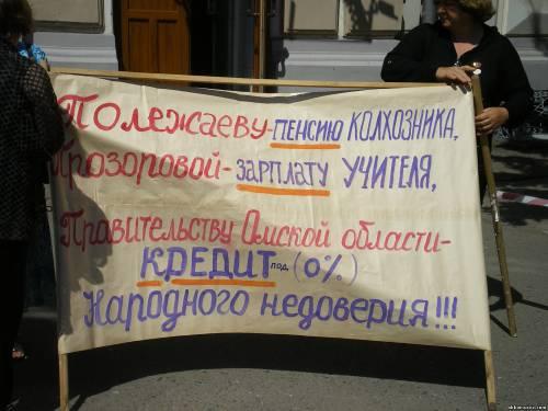 Лозунги митинга в Омске.